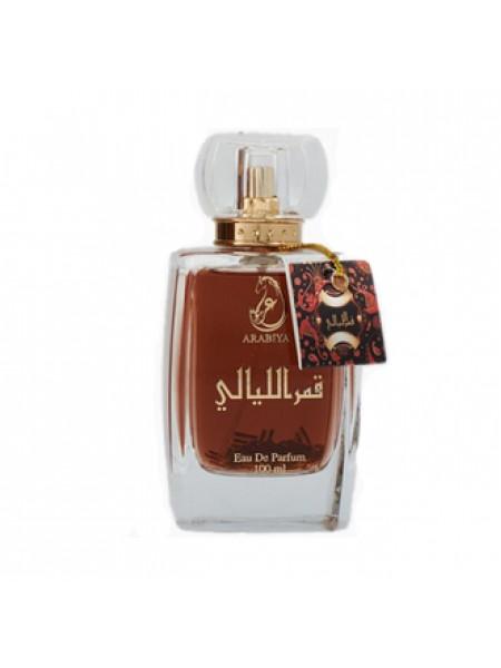 Arabiyat Qamar Al Layali парфюмированная вода 100 мл